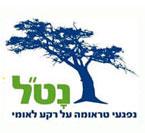 http://www.natal.org.il/